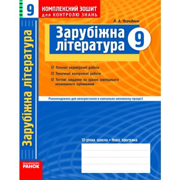 Зарубежная литература 9 класс Рабочая тетрадь для контроля знаний