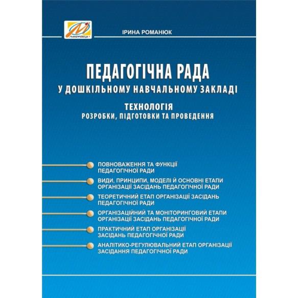 Педагогический совет в ДОУ Технология разработки подготовки и проведения