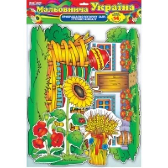 """Набір для прикраси залу """"Мальовнича Україна"""""""