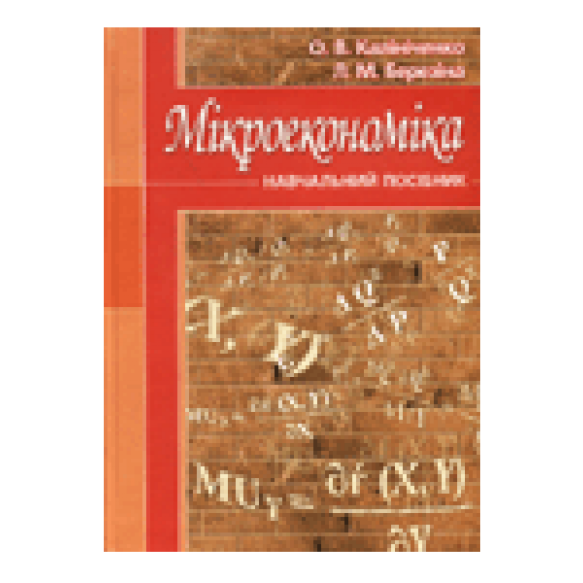 Микроэкономика Калиниченко Березина