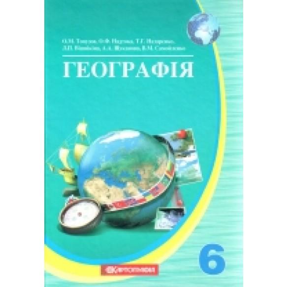 Топузов Географія 6 клас Підручник