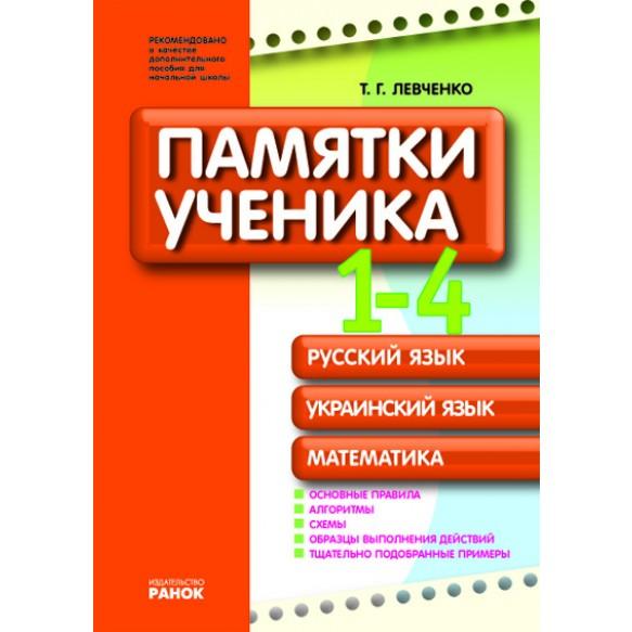 Памятки для ученика (русский язык, украинский язык, математика). 1-4 класс