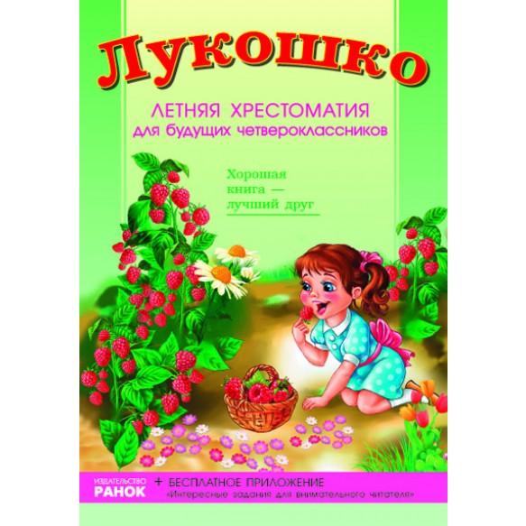 Лукошко Летняя хрестоматия для будущих четвероклассников