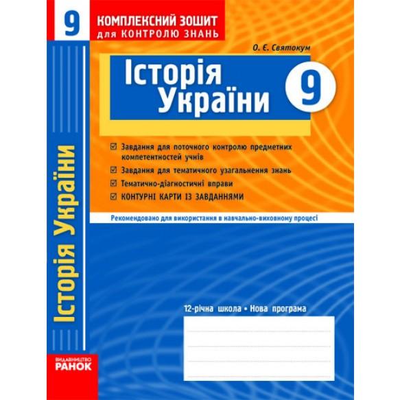 История Украины 9 класс Рабочая тетрадь для контроля знаний