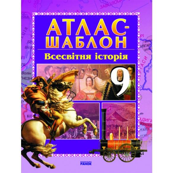 Атлас-шаблон Всемирная история для 9 класса Ранок