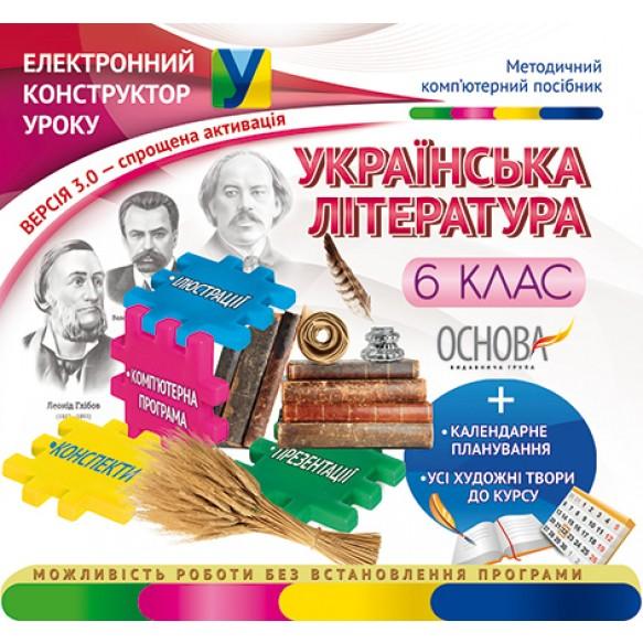 Электронный конструктор урока Украинская литература 6 класс