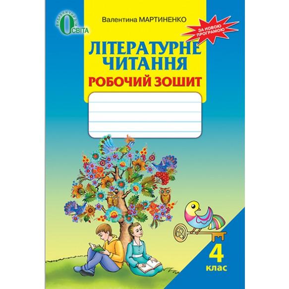 Литературное чтение Рабочая тетрадь 4 класс Мартыненко