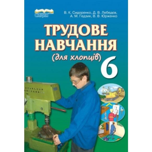 Трудовое обучение 6 класс Сидоренко В.К. (для русских школ)