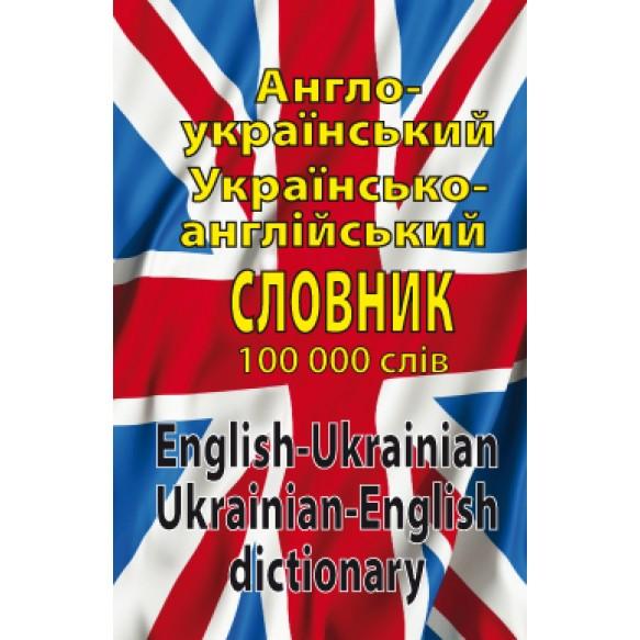 Англо-украинский украинско-английский словарь 100 000 слов