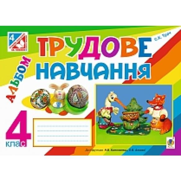 Трудове навчання Альбом 4 клас до підр. Котелянець