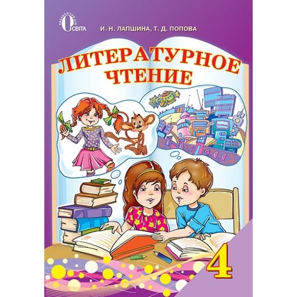 Литературное чтение 4 класс Лапшина И.