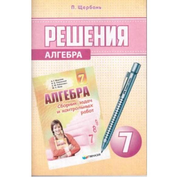 Решения Алгебра 7 класс (к сборнику)