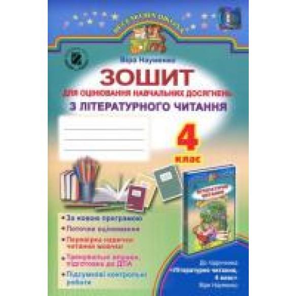 Зошит для оцінювання навчальних досягнень з літературного читання 4 клас Віра Науменко