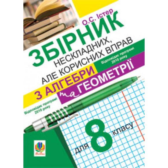 Сборник несложных, но полезных упражнений по алгебре и геометрии для 8 класса