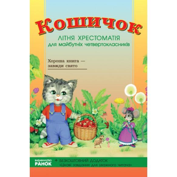 Кошичок  Летняя хрестоматия для будущих четвероклассников