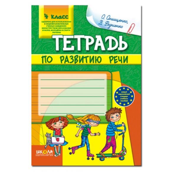 Тетрадь по развитию речи 4 класс Федиенко В