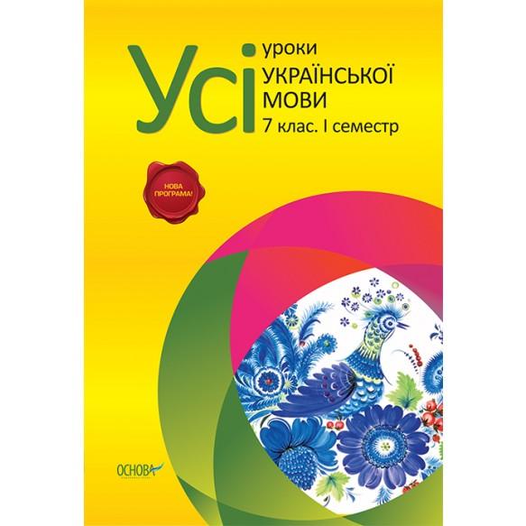 Все уроки украинского языка 7 класс 1 семестр