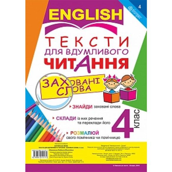 Английский язык Тексты для вдумчивого чтения: спрятанные слова 4 класс