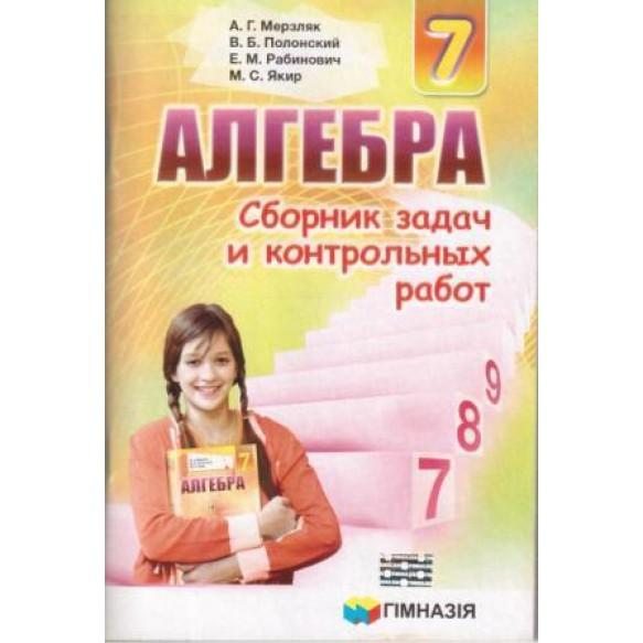 Сборник задач Алгебра 7 класс Мерзляк
