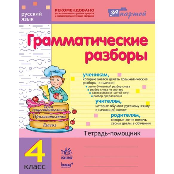 За партой Грамматические разборы 4 класс (рус)