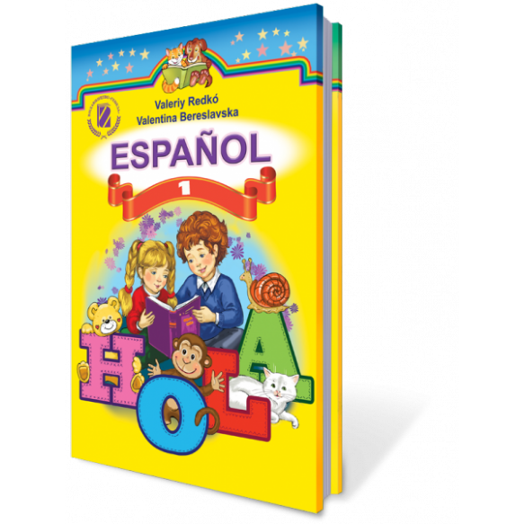 Учебник Испанский язык 1 класс Редько