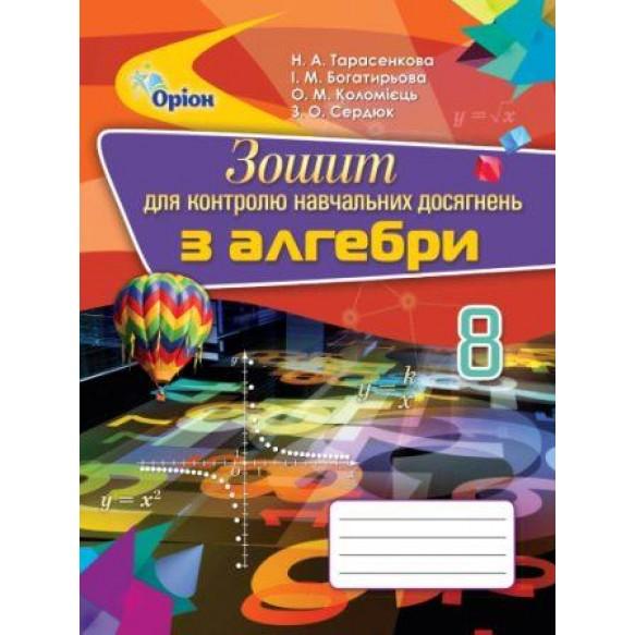Тарасенкова 8 клас Зошит для контролю навчальних досягнень з Алгебри