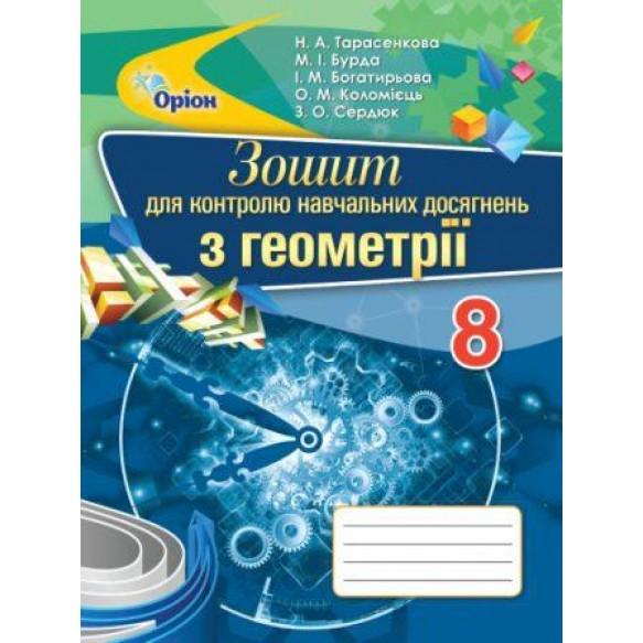 Тарасенкова 8 клас Зошит для контролю навчальних досягнень з Геометрії