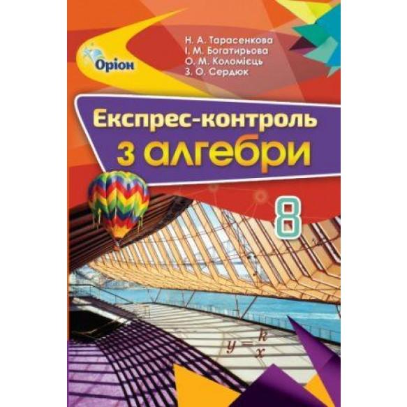 Тарасенкова Алгебра 8 кл Експрес-контроль
