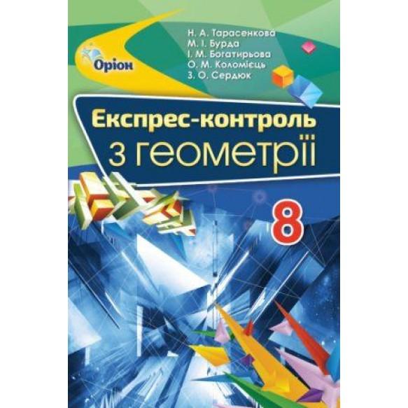 Тарасенкова 8 клас Експрес – контроль з Геометрії