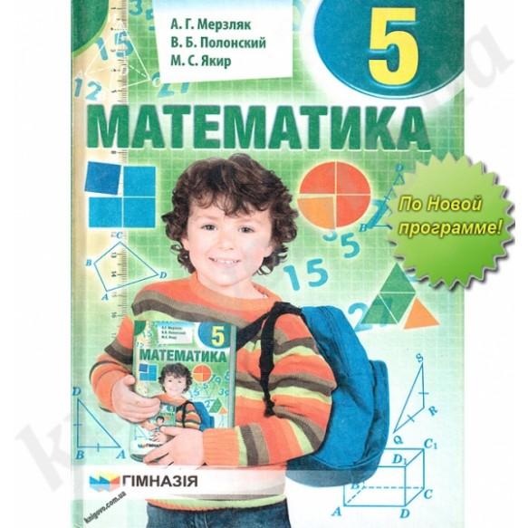 "Мерзляк Математика 5 класс Учебник ""Гимназия"""