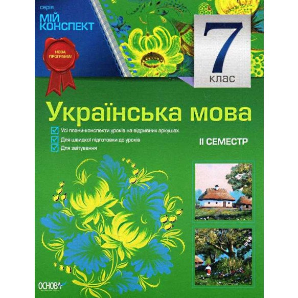 Мой конспект Украинский язык 7 класс ІІ семестр