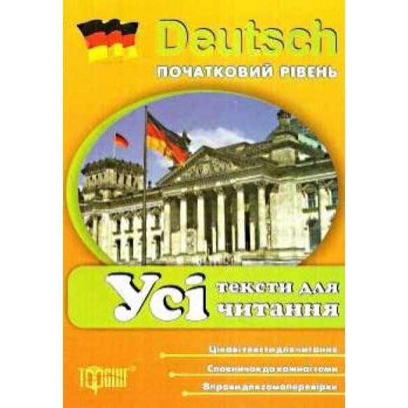 Немецкий язык Все тексты для чтения Начальный уровень