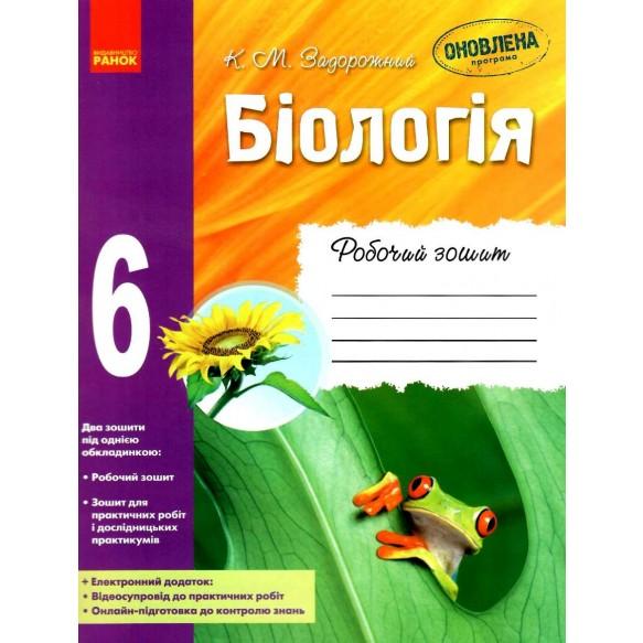 Біологія Робочий зошит 6 клас Задорожний За оновленою програмою