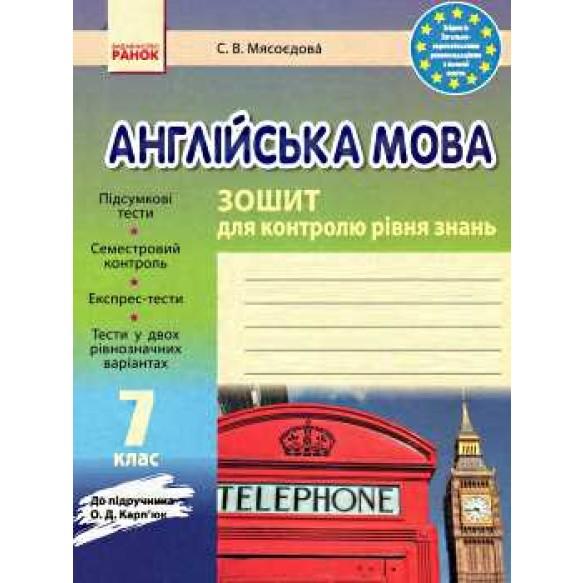 Ранок английский язык 7 класс тетрадь для контроля знаний к учебнику Карпюк авт. Мясоедова