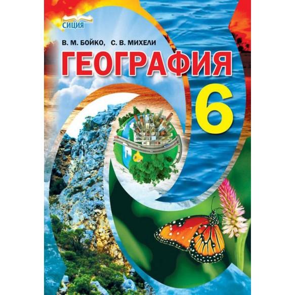 География 6 класс Учебник Бойко В.М.