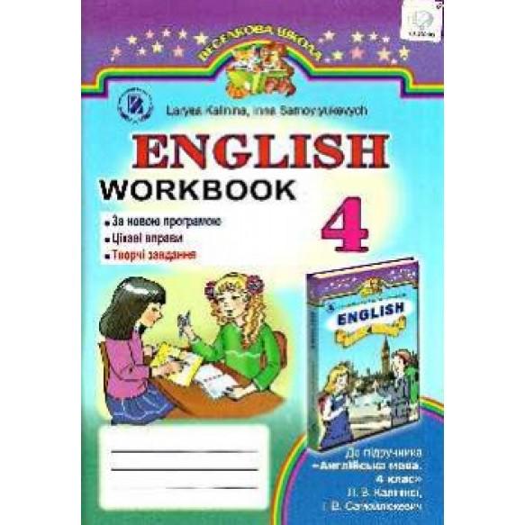 Тетрадь по английскому языку 4 класс Калинина