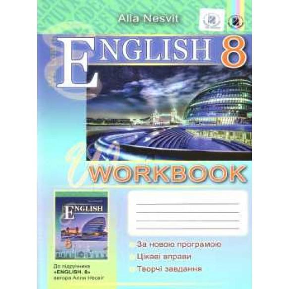 Несвит 8 класс Английский язык Рабочая тетрадь