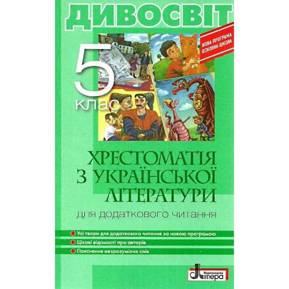 Дивосвіт Хрестоматия по украинской литературе для дополнительного чтения 5 класс