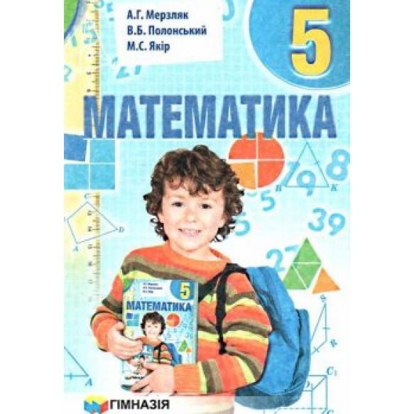 "Мерзляк Математика 5 класс учебник ""Гимназия"