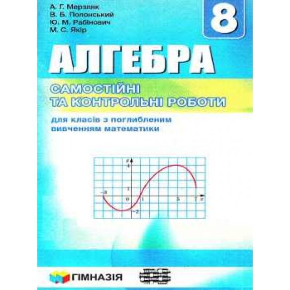Мерзляк 8 клас Алгебра Збірник для класів з поглибленим вивченням математики
