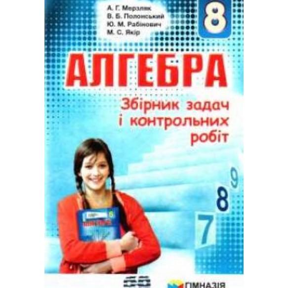 "Мерзляк Збірник задач Алгебра 8 клас ""Гімназія"""