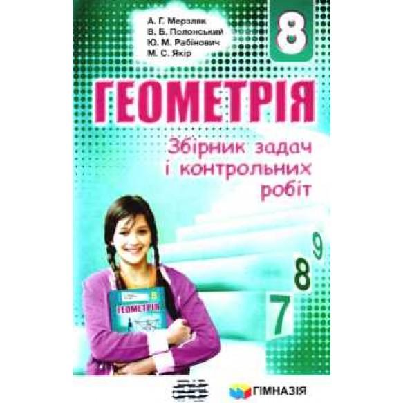 """Мерзляк Збірник задач Геометрія 8 клас """"Гімназія"""""""