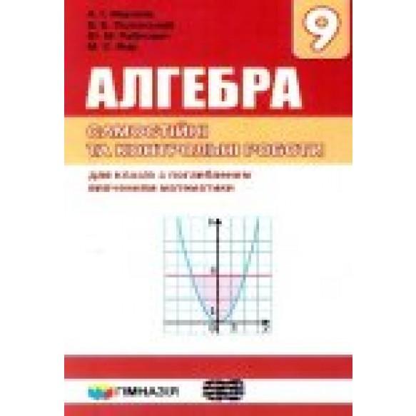 Мерзляк 9 клас Алгебра Збірник для класів з поглибленим вивченням математики