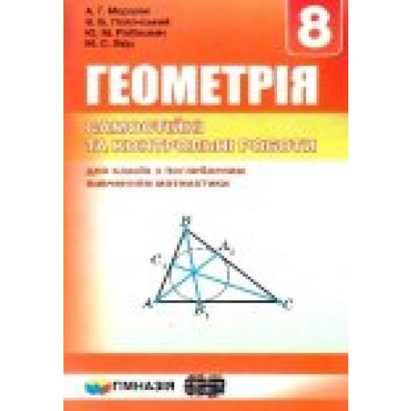 Мерзляк 8 клас Геометрія Збірник для класів з поглибленим вивченням математики