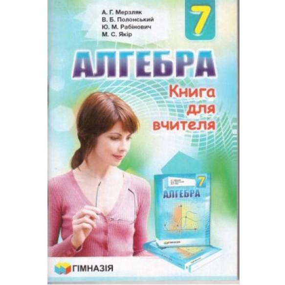 Алгебра 7 клас Книга для вчителя