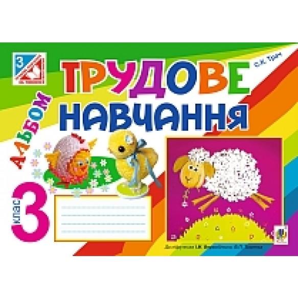 Трудове навчання Альбом 3 клас (За програмою 2012 р.) до підр.Тименко В.П.