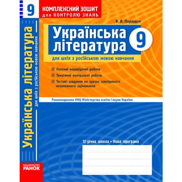 Украинская литература 9 класс Рабочая тетрадь для контроля знаний для школ с русским языком обучения