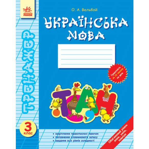 Тренажер Украинский язык 3 класс