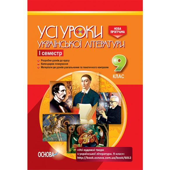 Все уроки украинской литературы 9 класс 1 семестр новая программа
