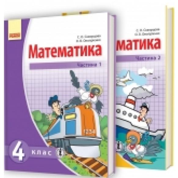 Скворцова Математика Учебник 4 класс 2 х частях